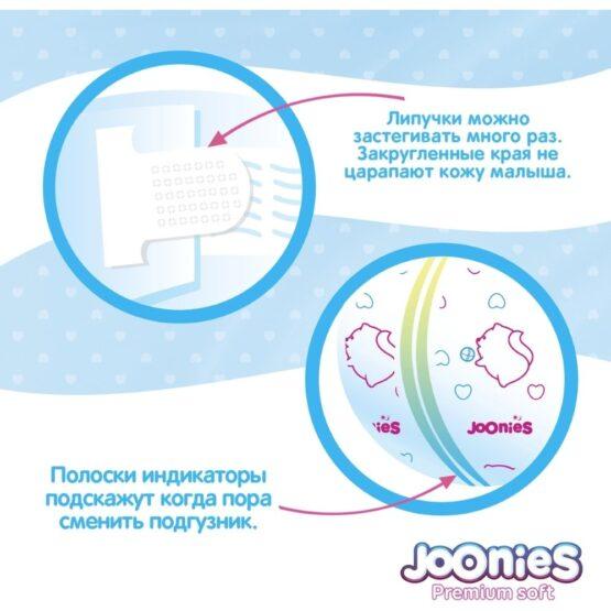 joonies_premium_soft_diapers_nb_24_pcs_4