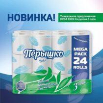 peryshko-tualetnaya-bumaga-3-sloya-belaya-24-rulona